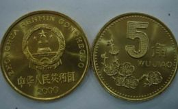 2000年五角梅花硬币值多少钱一个最新价格