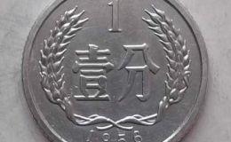 1956年一分硬币值多少钱单枚 1956年一分硬币最新市场价格表