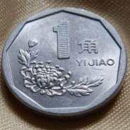 目前1997年的一角硬幣值多少錢 1997年的一角硬幣最新報價表