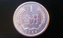 1980年1分硬币值多少钱单枚 1980年1分硬币回收报价表一览