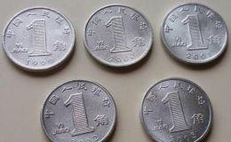 目前2001年一角硬币值多少钱 2001年一角硬币最新价目表一览
