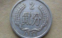目前1977年2分硬幣值多少錢 1977年2分硬幣回收最新價目表