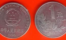 目前1996年一元硬幣值多少錢一枚 1996年一元硬幣回收價目表