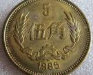 1985年5角硬币值多少钱单枚 1985年5角硬币最新价目一览表