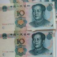 1999年10元人民币多少钱 1999年10元人民币单张价格