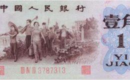 1962一角紙幣圖片及價格 1962一角紙幣單張價格