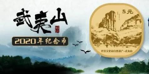 武夷山纪念币 武夷山纪念币预约时间及方法