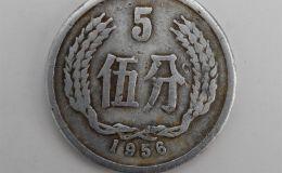 1956年的5分硬币值多少钱一枚 1956年的5分硬币回收价目表