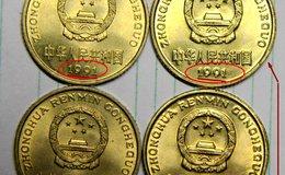 目前1991年五角硬币值多少钱 1991年五角硬币最新价目表