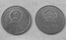 目前1997年的一元硬币值多少钱 1997年的一元硬币最新价目表