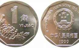 目前1999年一角硬幣值多少錢 1999年一角硬幣回收價目表一覽