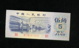 一九七二年五角紙幣值多少錢 一九七二年五角紙幣投資淺析
