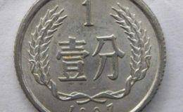 1987年的一分钱硬币值多少钱 1987年的一分钱硬币最新价目表