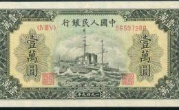 1949年军舰一万元值多少钱   1949年军舰一万元的价格