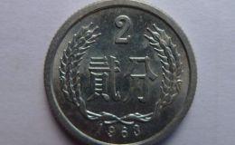 1963年的二分硬币目前价格是多少钱 1963年的二分硬币价目表