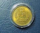1980的二角硬币值多少钱 1980的二角硬币投资分析