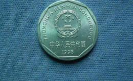 1993年1角值多少钱 1993年1角如何保存