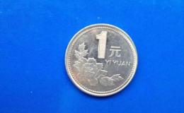 1996年1元硬币值钱吗 1996年1元硬币相关介绍