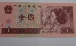 1990年一元纸币值多少钱 1990年一元纸币票面设计