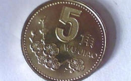 2000年5角硬币值多少钱 2000年5角硬币投资分析
