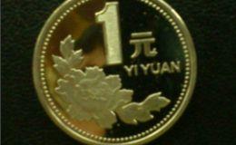 现在1998年的一元硬币值多少钱 1998年的一元硬币市场报价表