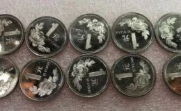 一元硬幣圖片和價格表 一元硬幣牡丹單枚價格