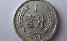 一分硬币回收价格表 各年份一分硬币最新价格