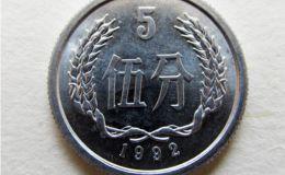 五分硬币收藏价格表 一枚五分硬币值多少钱