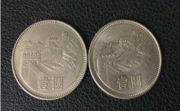 一元钱的长城硬币报价 一元钱的长城硬币值多少钱