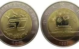 1999建国50周年纪念币价格多少 1999建国50周年纪念币值得激情小说吗