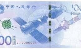 航天紀念鈔100元值多少錢單張 航天紀念鈔100元市場價格表