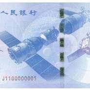 航天纪念钞100元值多少钱单张 航天纪念钞100元市场价格表