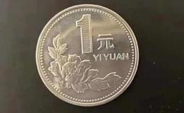 2000年一元硬幣多少錢 2000年一元硬幣相關介紹