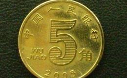 2005年荷花5角值多少錢 2005年荷花5角價值淺析