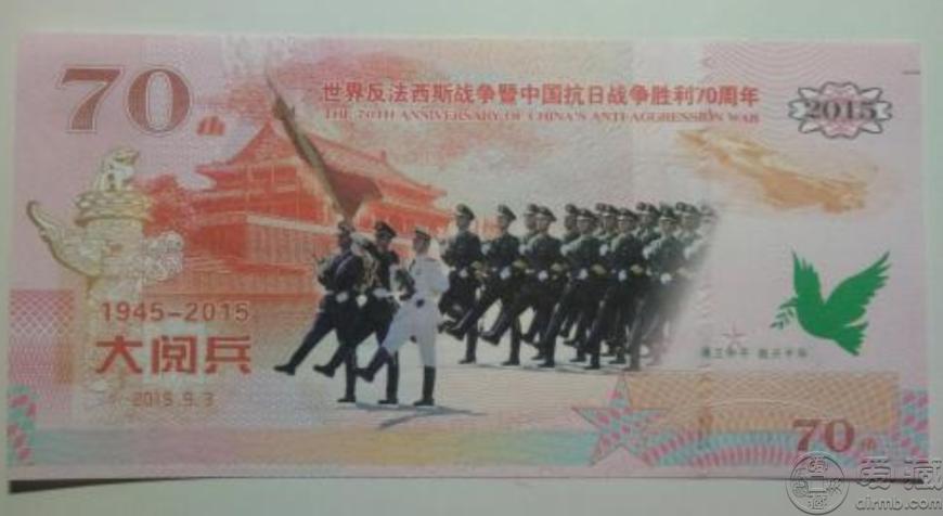 大阅兵纪念钞什么价格 大阅兵纪念钞在五大价值体现