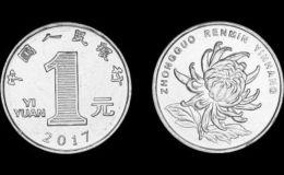 1元硬币直径多少厘米 1元硬币直径大小(精确到毫米)