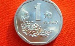 1997年的硬幣值錢嗎 1997年各面值硬幣值多少錢