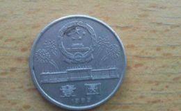 1元的硬币大约多重 1元的硬币值多少钱一枚
