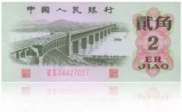 现在长江大桥2角纸币值多少钱 长江大桥2角纸币最新报价表