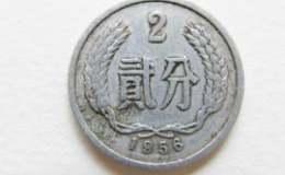 2分1956年值多少錢一枚目前 2分1956年最新市場價格表