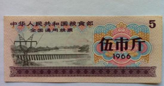 1966年五斤全国粮票值多少钱 1966年五斤全国粮票市场价格