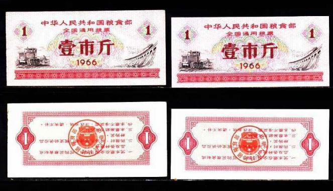 66年粮票单张值多少钱 66年粮票单张价格图片