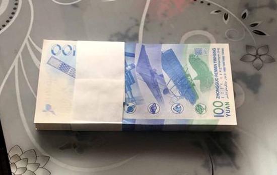 航天纪念钞最新价格 航天纪念钞特点特征