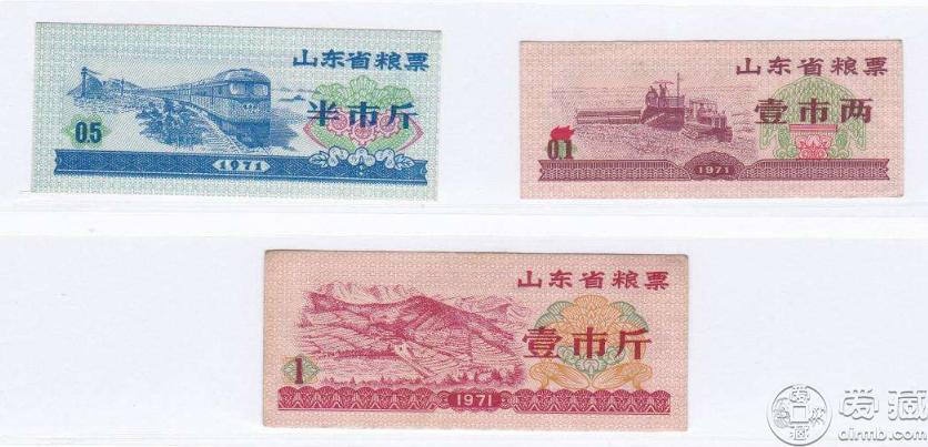 1971年的粮票收藏价格表图片 1971年的粮票现在值多少钱