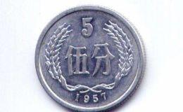 1957年的五分硬幣值多少錢 1957年的五分硬幣價值分析