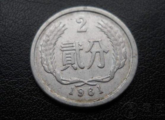 1961年的2分硬币值多少钱 1961年的2分硬币价格图片