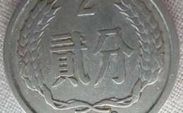 目前1960年贰分硬币值多少钱 1960年贰分硬币市场价目一览表