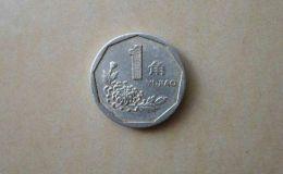 1993的一角硬币价格现在多少钱 1993的一角硬币回收市场价目表