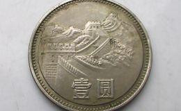 1985长城币一圆现在值多少钱 1985长城币一圆回收市场价格表