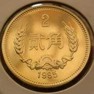 一枚1985年二分硬币值多少钱 1985年二分硬币回收市场价格表
